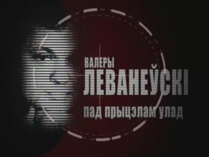 Валерий Левоневский - культура, политика, кино